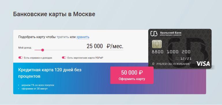 Пополнение карты УБРиР