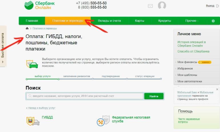 Оплата кредита в УБРиР через Сбербанк онлайн