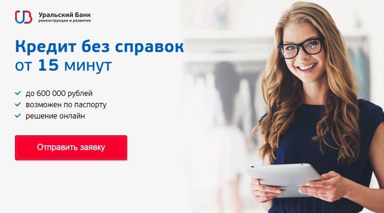 Оплата кредита онлайн в УБРиР с помощью карты