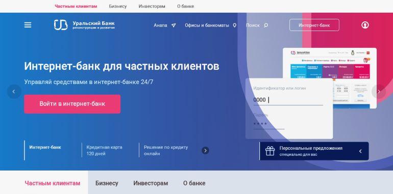 Пополнение кредитной карты УБРиР