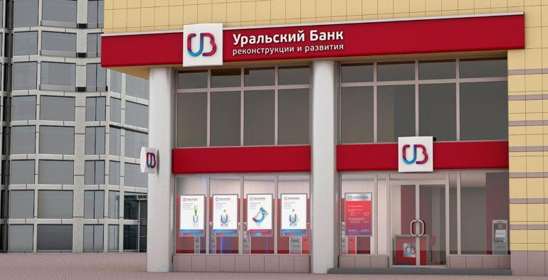 Зарплатные карты от УБРиР банка