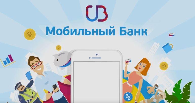 Подключение мобильного банка в УБРИР банке