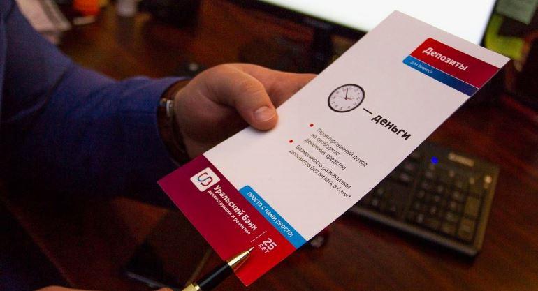 Расчётный счет в УБРиР банке для юридических лиц