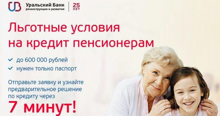 Кредит для пенсионеров в УБРиР банке