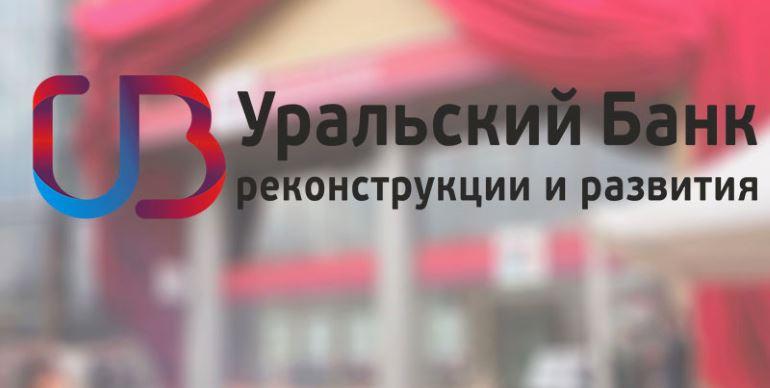 Отключение смс банка в УБРиР банке