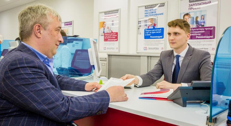 Оформление кредита для бизнеса в УБРиР